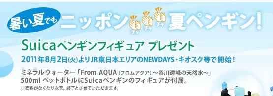 Suica_aqua