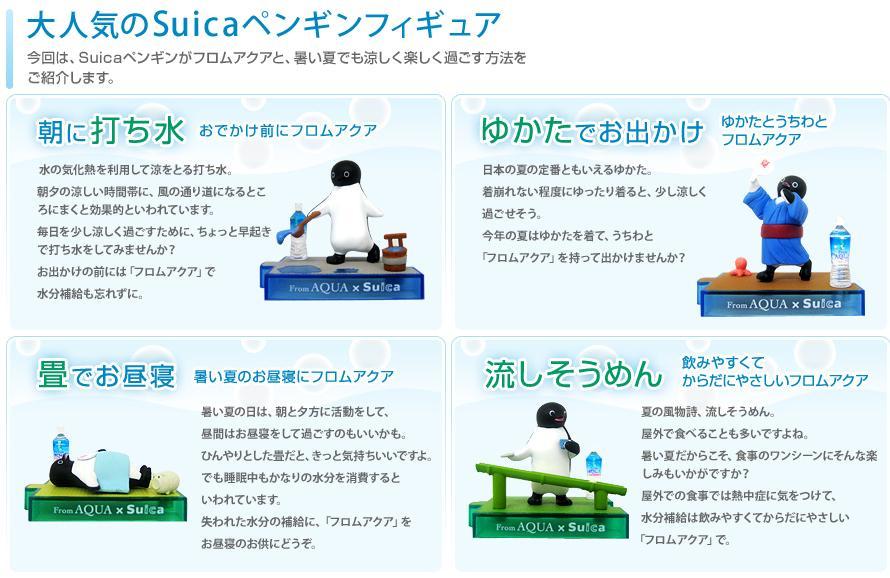 Suica_aqua2