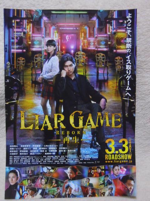 Liar_game_reborn