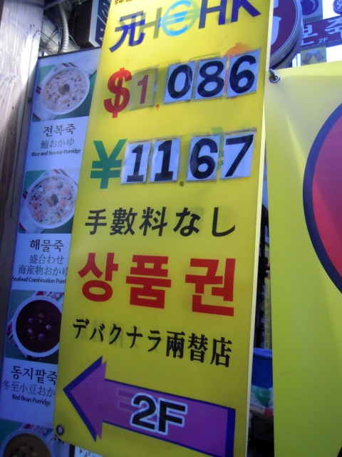 Korea1301_032