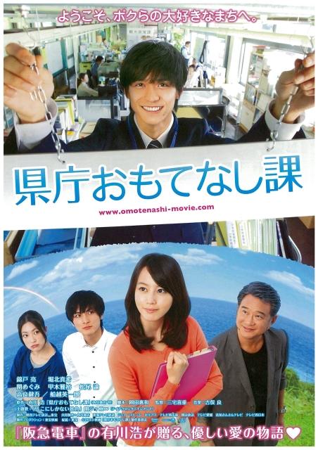20130511_omotenashia