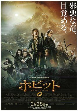 201402_hobbit2b