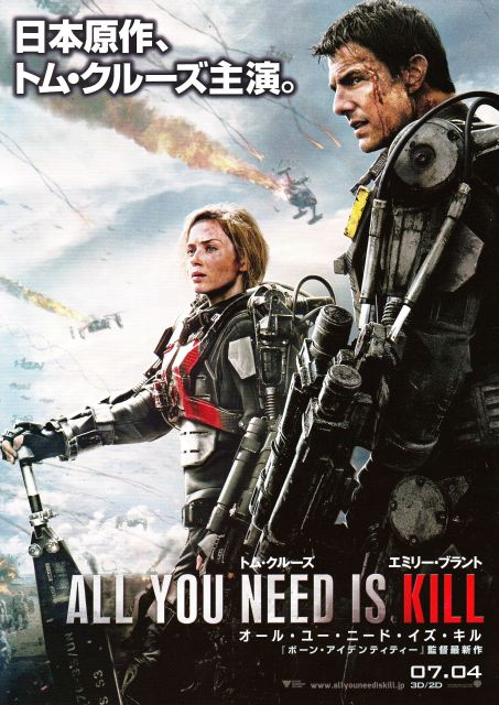 201407_all_you_need_is_killp