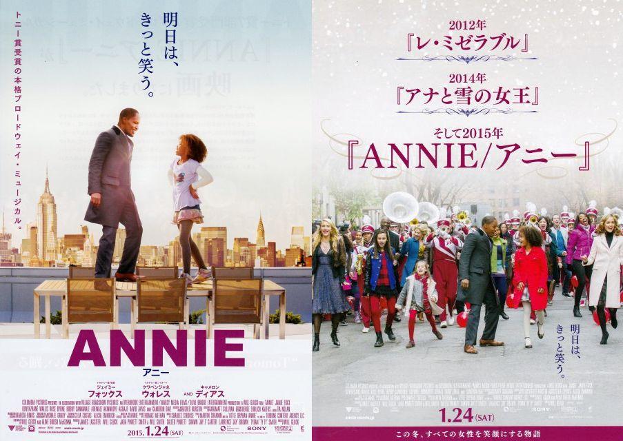 201501_annie