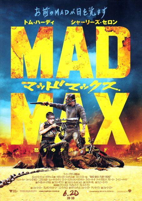 201507_madmax_2
