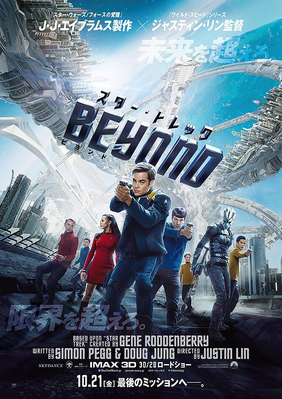 201610_beyond