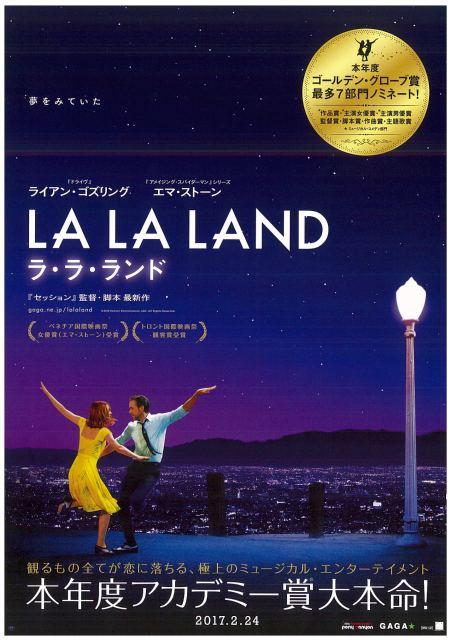 201702_lalalandp